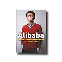 """Alibaba"" Дункан Кларк"