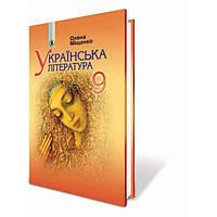 Українська література, 9 кл. Міщенко О. І.