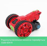 Радиоуправляемая машина-перевёртыш 5588-604-R