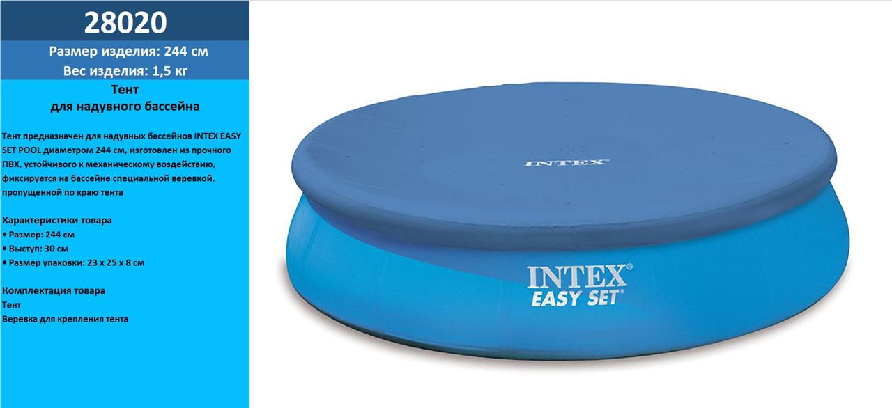 Чохол для басейну (бассейн) INTEX 28020 для наливного круглого басейна, діаметр - 244 см