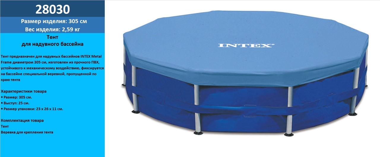 Тент для басейну (бассейн) INTEX 28030 для каркасного басейна Metal Frame - 305 см, (виступ 25 см)