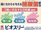 Takeda Biosley Hi 3 види бактерій (молочнокислі, сахароміцети, маслянокислі) 180 таб від 5 років, фото 4