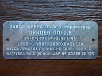 Табличка, бирка, шильдик на прицеп ПП-2,8