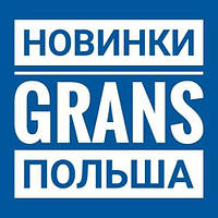 Новинки от Grans (Польша)