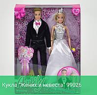 """Кукла """"Жених и невеста"""" 99026"""