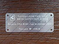 Табличка, бирка, шильдик на прицеп ГКБ 8160