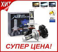 Автомобильные Лед лампы X3 H4 (6000Lm 6500K) + 2 цветовых фильтра в Подарок | Автолампы X3 H4