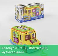 Автобус JT 9183, логический, музыкальный