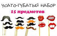 """Набор """"Усы и губы фотосессия"""" 15 предметов"""