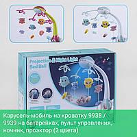 Карусель-мобиль на кроватку 9938 / 9939 на батарейках, пульт управления, ночник, проэктор (2 цвета)