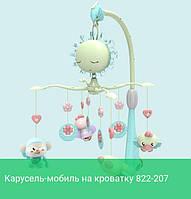 Карусель-мобиль на кроватку 822-207