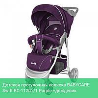 Детская прогулочная коляска BABYCARE Swift BC-11201/1 Purple +дождевик