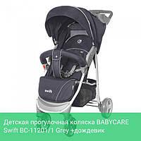 Детская прогулочная коляска BABYCARE Swift BC-11201/1 Grey +дождевик