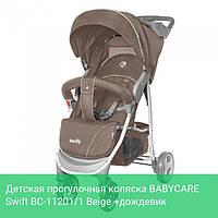 Детская прогулочная коляска BABYCARE Swift BC-11201/1 Beige +дождевик
