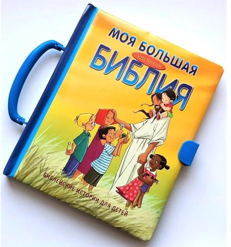 Моя большая удобная Библия (с ручкой и заклепкой)
