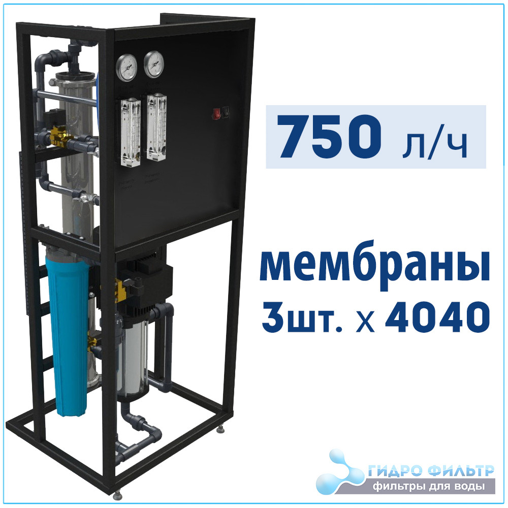 Система обратного осмоса 750 литров в час Stanko Watertech RO-750