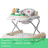 Ходунки CARRELLO Torino CRL-9603/3 Beige 3 в 1 (ходунки, качалка, каталка)