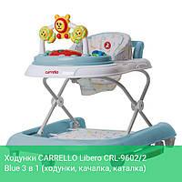 Ходунки CARRELLO Libero CRL-9602/2 Blue 3 в 1 (ходунки, качалка, каталка)