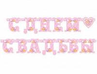 Гирлянда С Днём свадьбы розовая