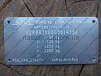 Табличка, бирка, шильдик на прицеп BORO