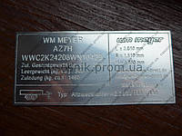 Табличка, бирка, шильдик на прицеп WM MEYER