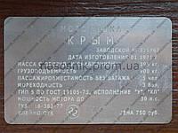 Табличка, бирка, шильдик (Мотолодка Крым)