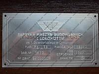 Табличка, бирка, шильдик FABLOK