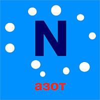 Азот газообразный 40л