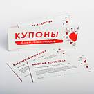 Відривні купони для закоханих (укр/рос), фото 2