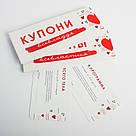 Відривні купони для закоханих (укр/рос), фото 3