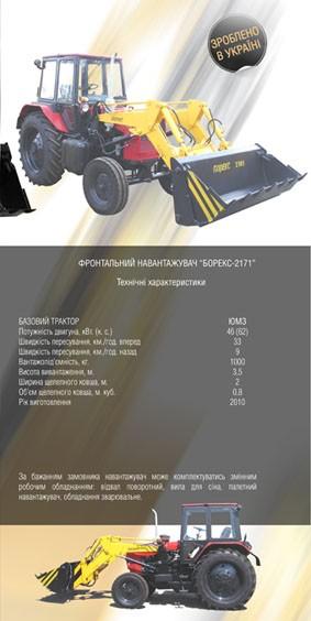 Погрузчик быстросьемный Борэкс-2171 (ЮМЗ) 2271 (МТЗ)