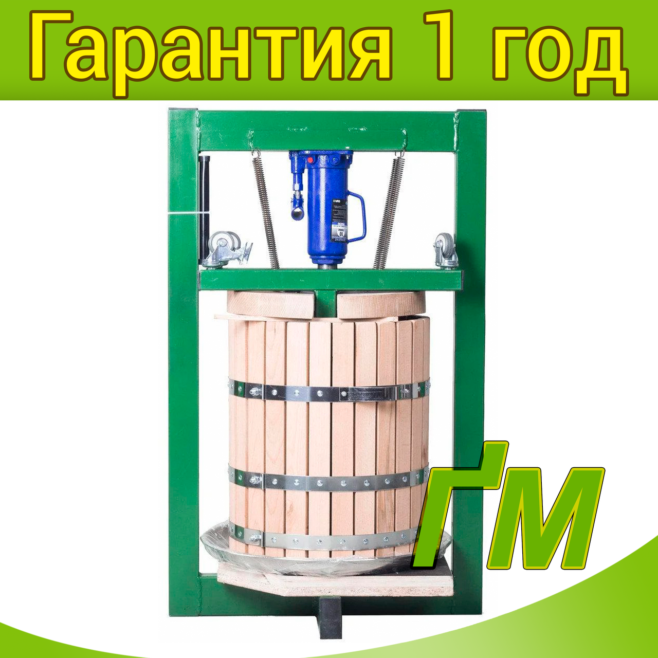 Пресс для сока 50 л с домкратом