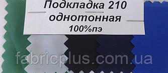 Ткань подкладочная  210