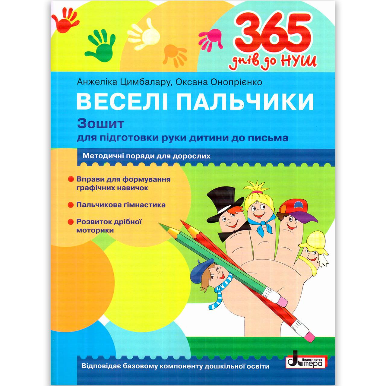 365 днів до НУШ Веселі пальчики Підготовка руки до письма Авт: Цимбалару А. Вид: Літера