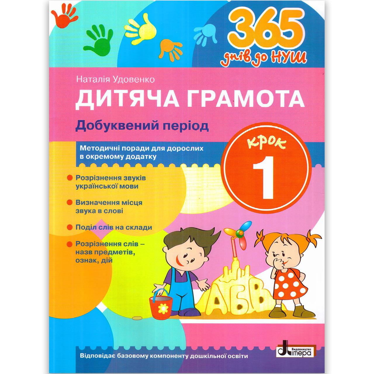 365 днів до НУШ Дитяча грамота Крок 1 Добуквений період Авт: Удовенко Н. Вид: Літера