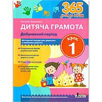 365 днів до НУШ Дитяча грамота Крок 1 Добуквений період Авт: Удовенко Н. Вид: Літера, фото 1