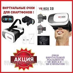 Очки шлемс пультом джойстиком виртуальной реальности VR BoxGlasses2.0 - 3D длятелефона и смартфона