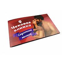 Чековая Книжка Страстных Желаний. Настольная игра для влюбленных RU (0021FGS)