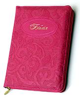 Біблія 045 zti малинова (артикул 10458_1)
