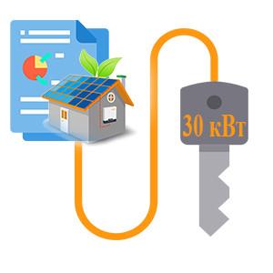 Участок с солнечной станцией под зеленый тариф на 30 кВт