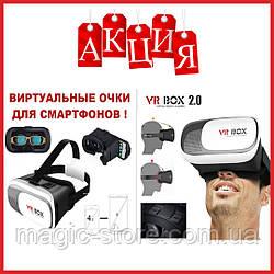 Очки виртуальной реальности VR BoxGlasses2.0 - 3D длятелефона и смартфона