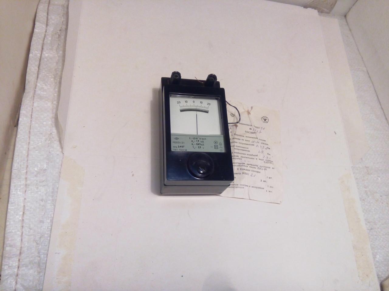 Гальванометр М 2031 возможна калибровка в УкрЦСМ