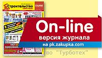 Строительные объявления Крыма