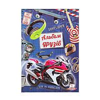 """Альбом друзей А5 для мальчиков """"Мотоцикл"""" укр."""