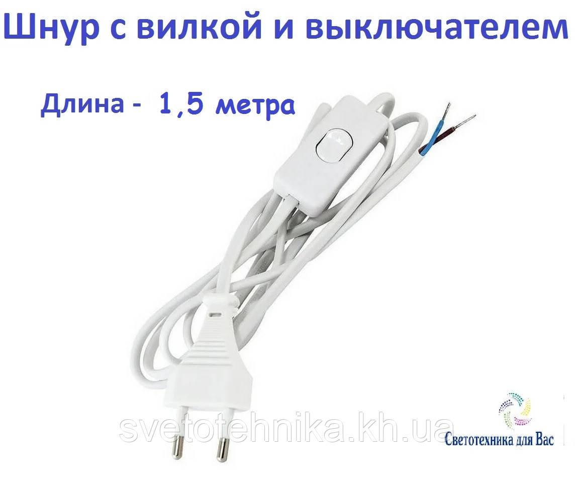 Сетевой шнур  002 с выключателем и вилкой 1.5 метра Lemanso белый, фото 1