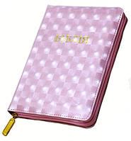 Біблія 045 zti світло бузкова голограма, застібка, індекси (артикул 10458_6)