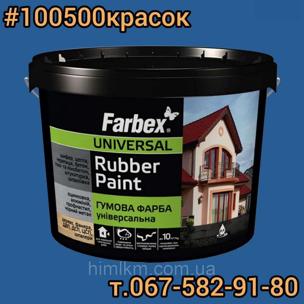 Гумова фарба для дахів синя FARBEX RAL 5005 12 кг