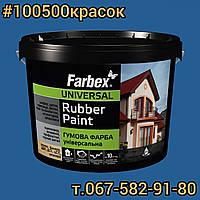Гумова фарба для дахів синя FARBEX RAL 5005 12 кг, фото 1