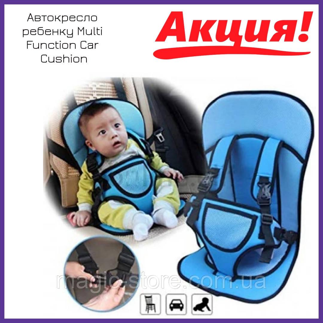 Бескаркасное детское автокресло Multi Function Car Cushion, Детское автокресло бескаркасное 9-18 кг (1-6 лет)