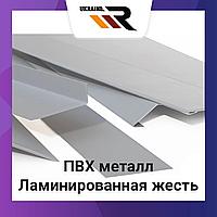 ПВХ металл (металл с полимерным покрытием) ПВХ жесть